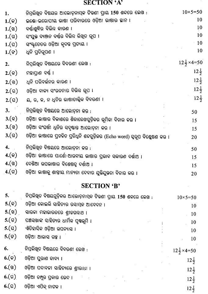 (Download) Upsc Mains 2014 Literature Subjects Exam Papers (Oriya Paper - I + Paper - Ii) | Ias regarding Oriya Calendar 2021 .Pdf