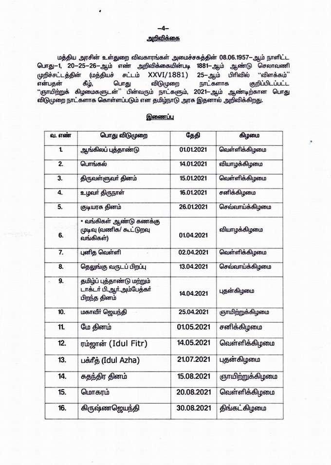 அரசு விடுமுறை பட்டியல் in 2021 Tamilnadu Government Holidays List Graphics