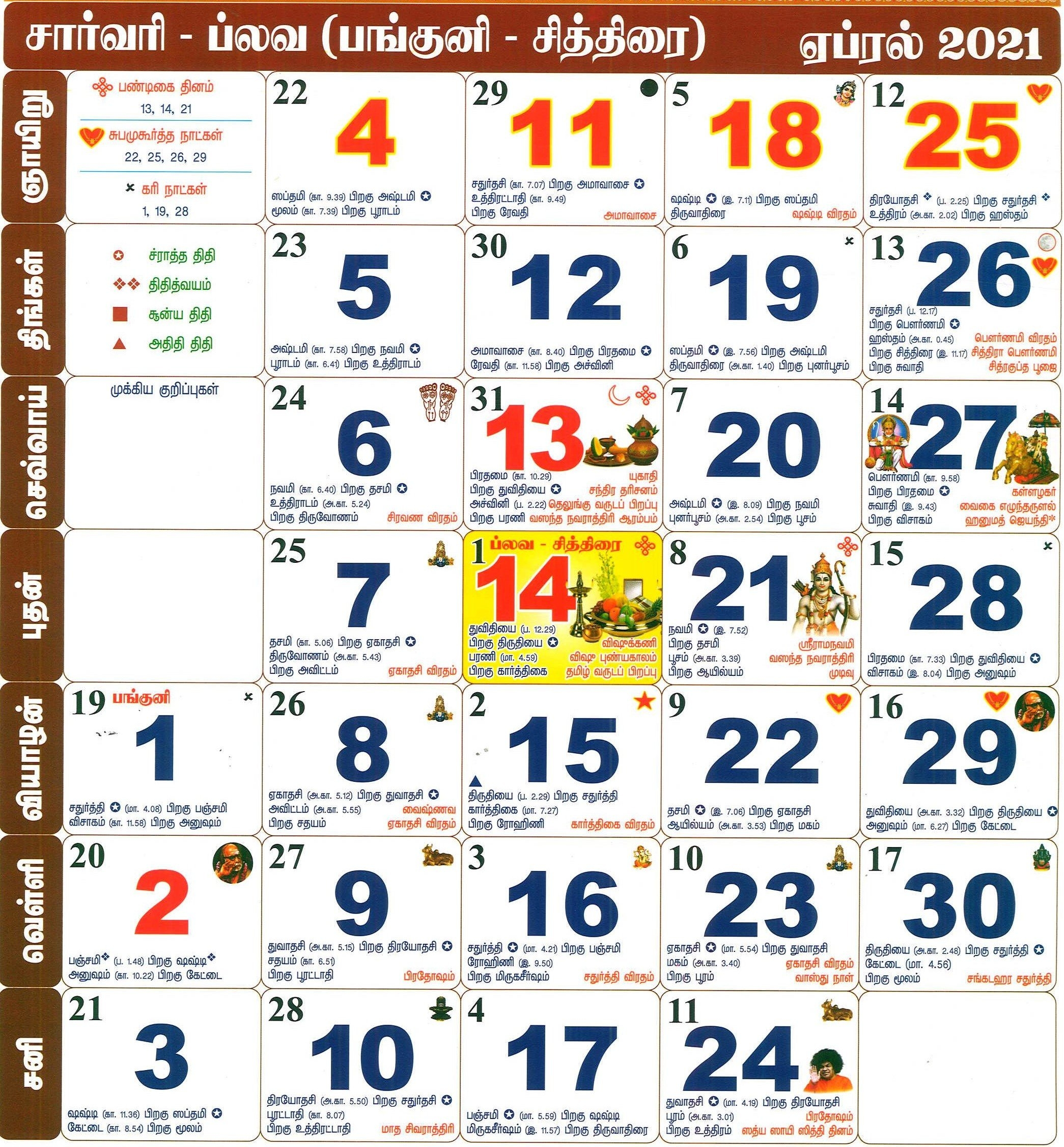 ஏப்ரல் தமிழ் மாத காலண்டர் 2021   தமிழ் மாதம் காலண்டர் ஏப்ரல்   பஞ்சாங்கம் மாத ராசி பலன்கள் within 2021 Tamil Monthly Calendar Pdf For All Months