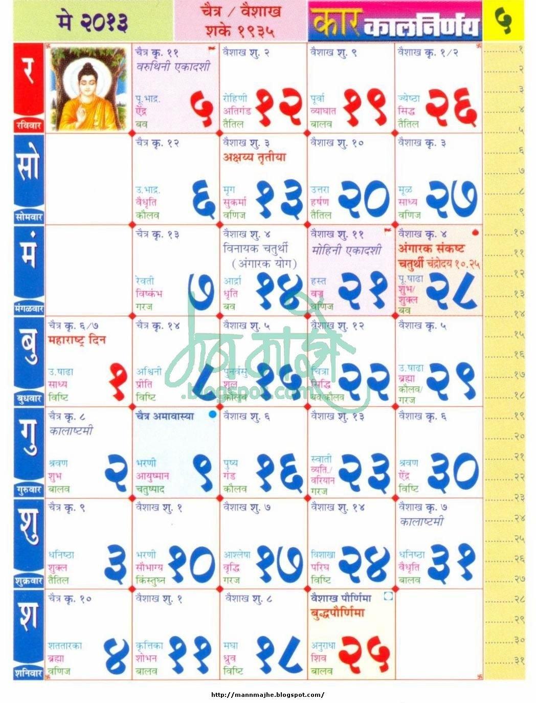 February Kalnirnay 2021 Marathi Calendar Pdf - February 2018 Kalnirnay Calendar In Marathi And for Kalnirnay 2021 Marathi Calendar