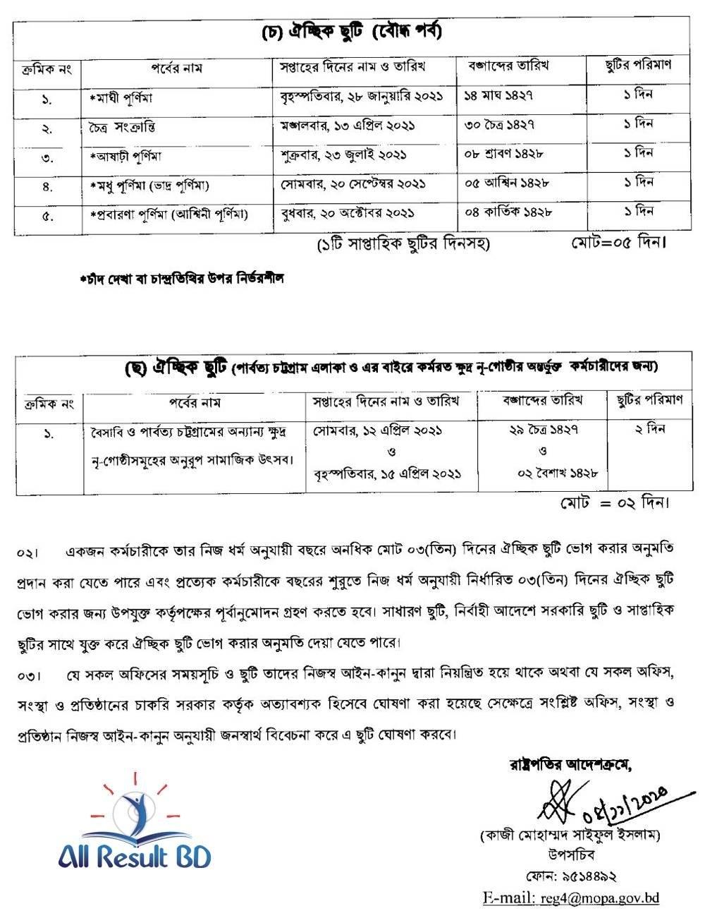 Govt Holiday 2021 Bangladesh Government Calendar Bd for Bangladesh Govt Holidays 2021 Calendar Image