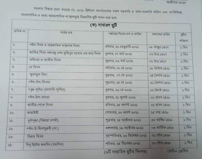 Govt Holiday 2021 Bangladesh Government Calendar Bd in Bangladesh Govt Holidays 2021 Calendar