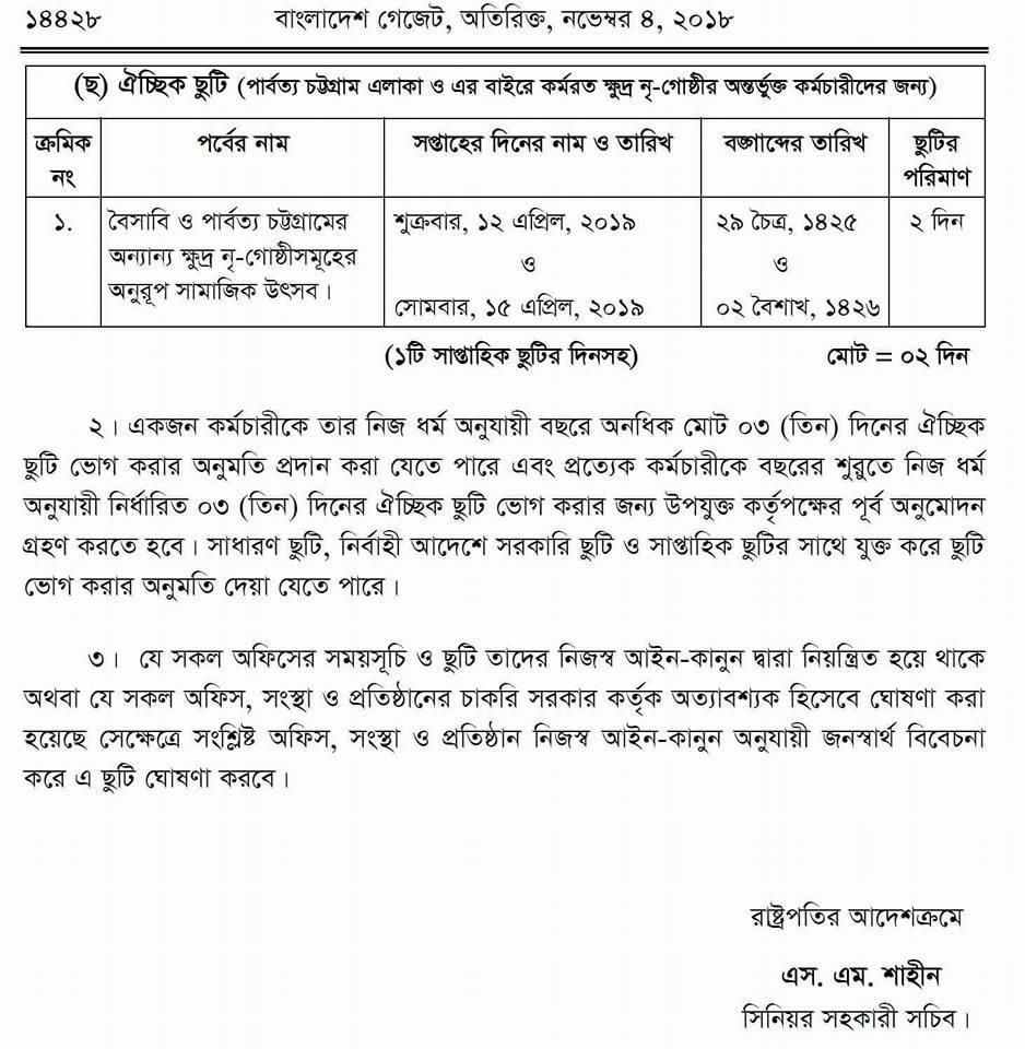Govt Holiday 2021 Bangladesh Government Calendar Bd with regard to Bangladesh Govt Holidays 2021 Calendar Image
