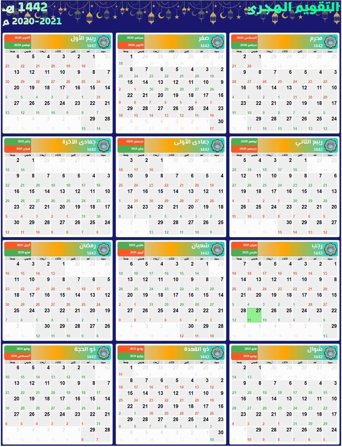 Hijri Gregorian Calendar 1442 In Albania With National Holidays In Albania inside Egypt Holiday Calendar 2021 Photo