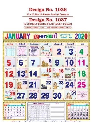 Jan 2021 Tamil Monthly Calendar | 2021 Calendar in Tamil Calendar 2021 Photos Graphics