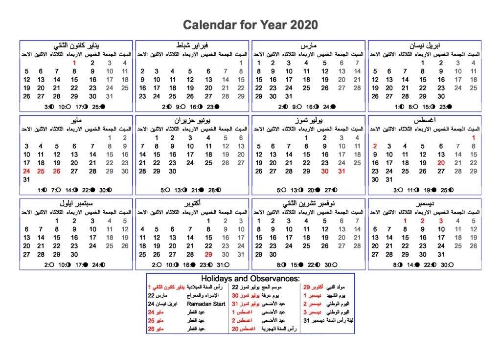 Kalender Islam 2020 Ramadhan for Kalender Islam 2021 Malaysia