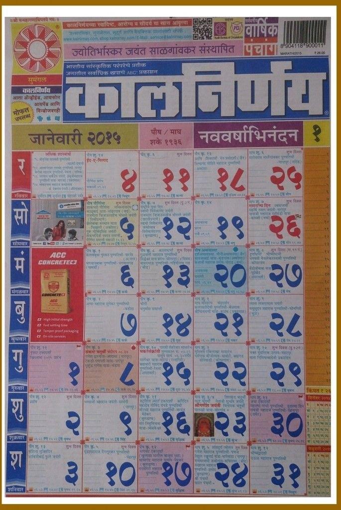 Kalnirnay 2020 Mahalaxmi Calendar 2021 Pdf Download - Yearmon with Kalnirnay 2021 Marathi Calendar In Pdf Photo