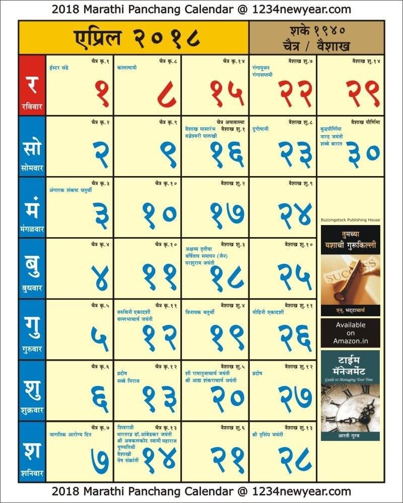 Kalnirnay 2020 Mahalaxmi Calendar 2021 Pdf Download - Yearmon with regard to 2021 Kalnirnay Marathi Calendar