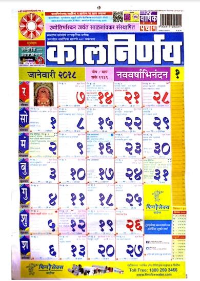 Kalnirnay 2021 Marathi Calendar Pdf Download : 2021 Calendar Kalnirnay   Printable March : Just pertaining to Marathi Calender July 2021 Image