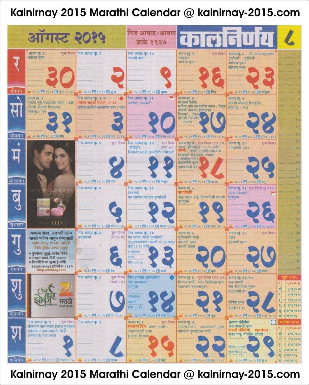 Kalnirnay 2021 Marathi Calendar Pdf Download - Downloadable Kalnirnay 2021 Marathi Calendar Pdf inside Kalnirnay 2021 Marathi Calendar