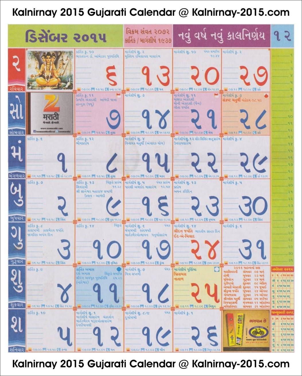 Kalnirnay 2021 Marathi Calendar Pdf Download - Downloadable Kalnirnay 2021 Marathi Calendar Pdf intended for 2021 Kalnirnay Marathi Calendar