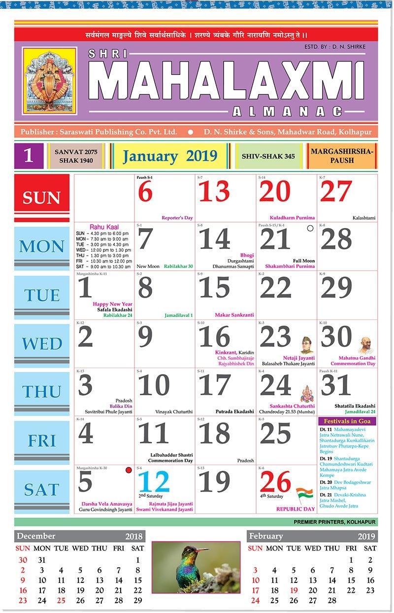 Kalnirnay 2021 Marathi Calendar Pdf Download - Mahalaxmi Calendar 2019 Marathi Pdf Free Download throughout Kalnirnay 2021 Marathi Calendar