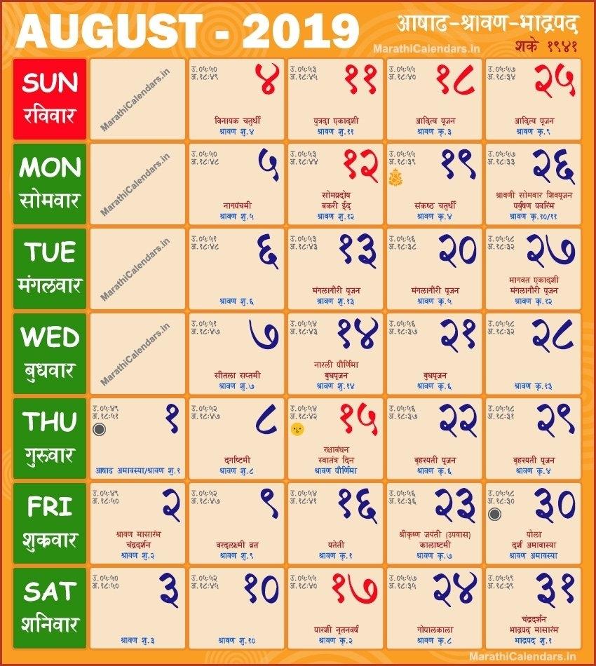 Kalnirnay 2021 Marathi Calendar Pdf / Downloadable Kalnirnay 2021 Marathi Calendar Pdf - Marathi throughout Marathi Calender July 2021 Image Image