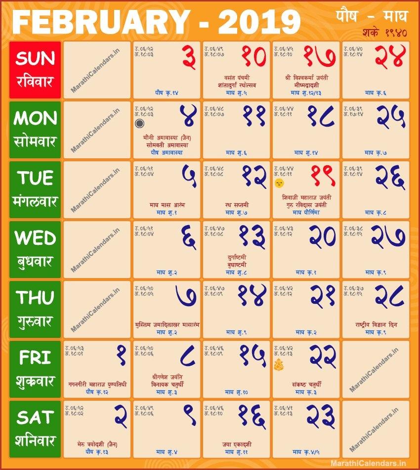 Kalnirnay 2021 Marathi Calendar Pdf Free : Calendar 2020 Kalnirnay | Calendar Ideas Design throughout 2021 Kalnirnay Marathi Calendar Image