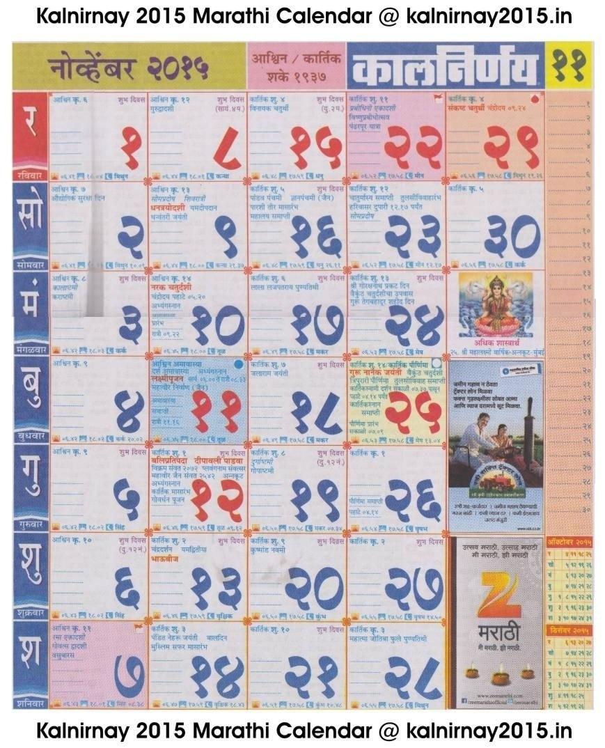 Kalnirnay 2021 Marathi Calendar Pdf Free / Calendar 2021 Marathi | Printable March / This Is inside Kalnirnay 2021 Marathi Calendar In Pdf