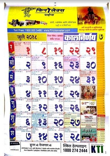Kalnirnay 2021 Marathi Calendar Pdf - Marathi Calendar 2021 À¤®À¤° À¤ À¤• À¤² À¤¡À¤° 2021 Apps regarding 2021 Kalnirnay Marathi Calendar Image
