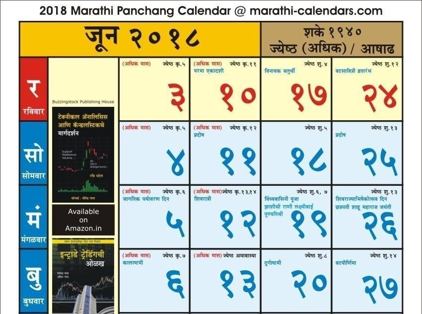Kalnirnay 2021 Marathi Calendar Pdf : Sagar Marathi Kalnirnay Calendar 2020 À¤®À¤° À¤ À¤• À¤²À for 2021 Kalnirnay Marathi Calendar