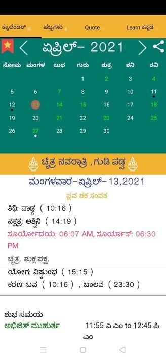 Kannada Calendar 2021 For Android - Apk Download pertaining to Calendar 2021 In Kannada Graphics
