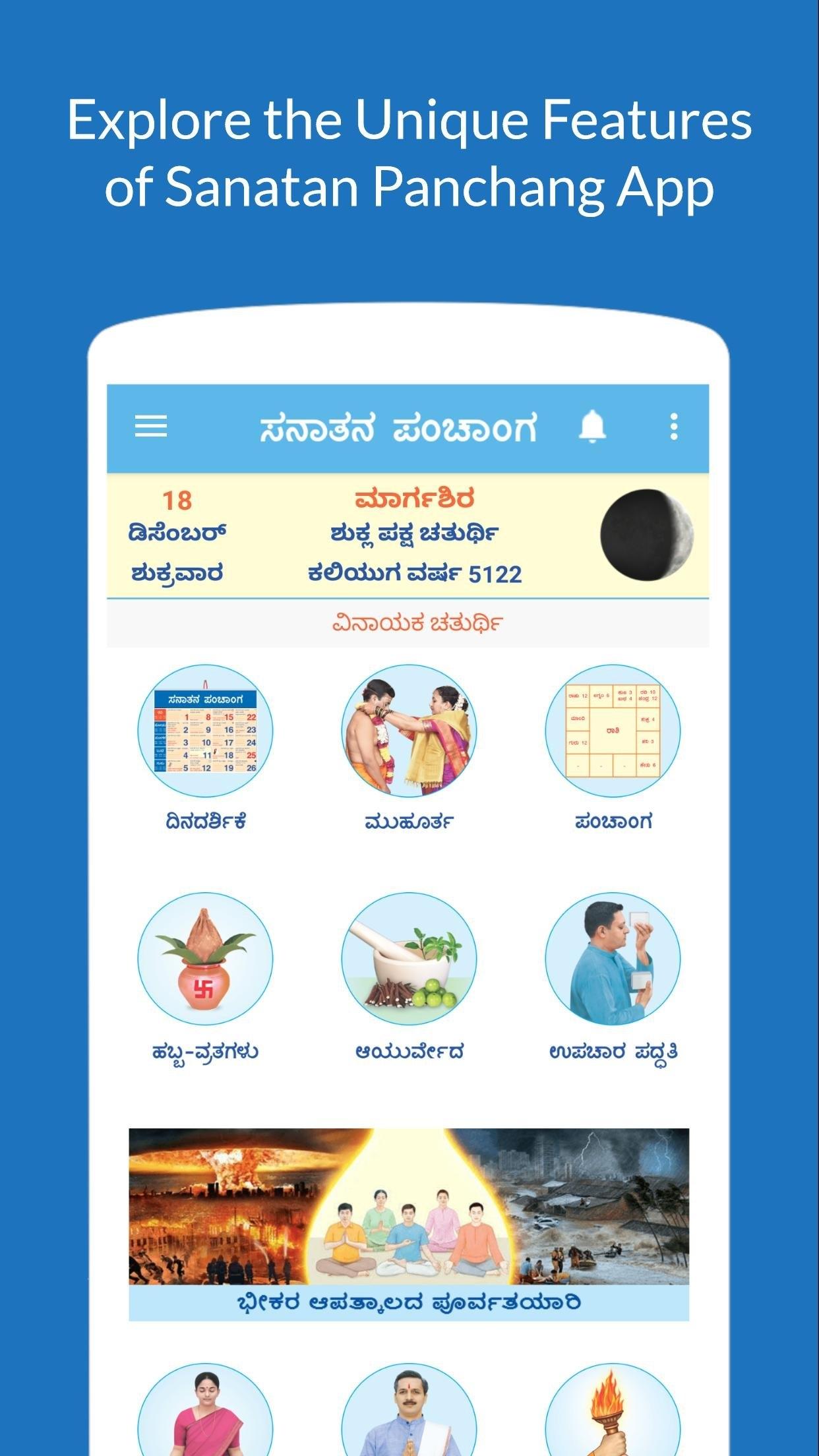 Kannada Calendar 2021 (Sanatan Panchanga) For Android - Apk Download in Calendar 2021 In Kannada Graphics