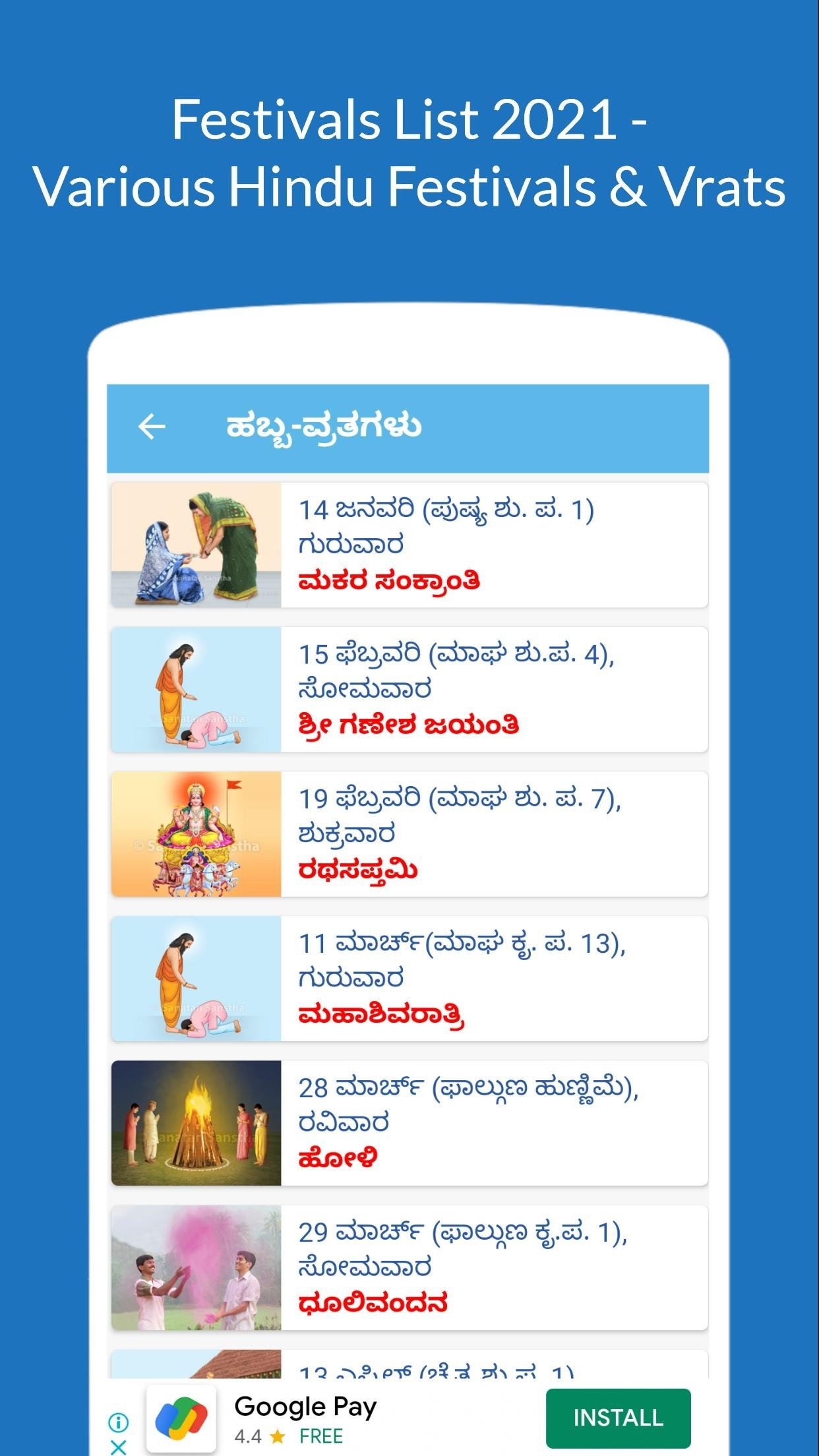 Kannada Calendar 2021 (Sanatan Panchanga) For Android - Apk Download throughout Calendar 2021 In Kannada