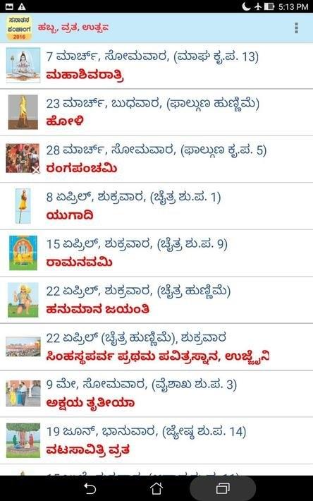 Kannada Calendar 2021 (Sanatan Panchanga) For Android - Apk Download within Calendar 2021 In Kannada Graphics