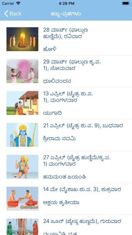 Kannada Calendar - 2021Rohan Mehta for Calendar 2021 In Kannada Graphics