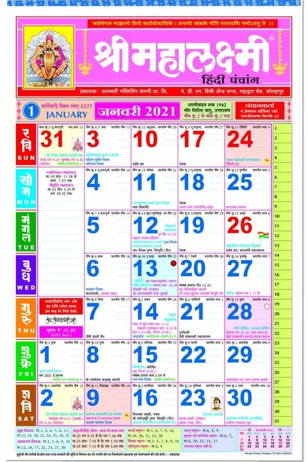 Mahalaxmi Downloadable Kalnirnay 2021 Marathi Calendar Pdf - Calendars 2020 Kalnirnay Marathi with regard to Kalnirnay 2021 Marathi Calendar Image