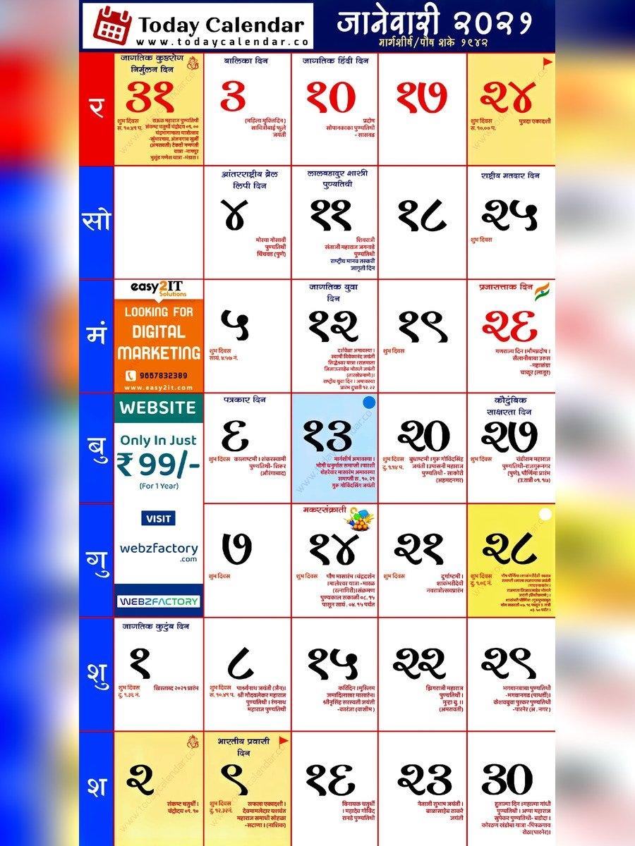 Mahalaxmi Kalnirnay 2021 Marathi Calendar Pdf Free Download / Kalnirnay 2021 Kalnirnay Marathi intended for Kalnirnay 2021 Marathi Calendar Image