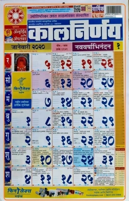 Mahalaxmi Kalnirnay 2021 Marathi Calendar Pdf Free Download / Kalnirnay 2021 Kalnirnay Marathi regarding Kalnirnay 2021 Marathi Calendar Image