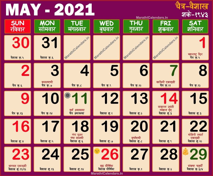 Marathi Calendar 2021 Archives - Marathi Calendar throughout Kalnirnay 2021 Marathi Calendar Image