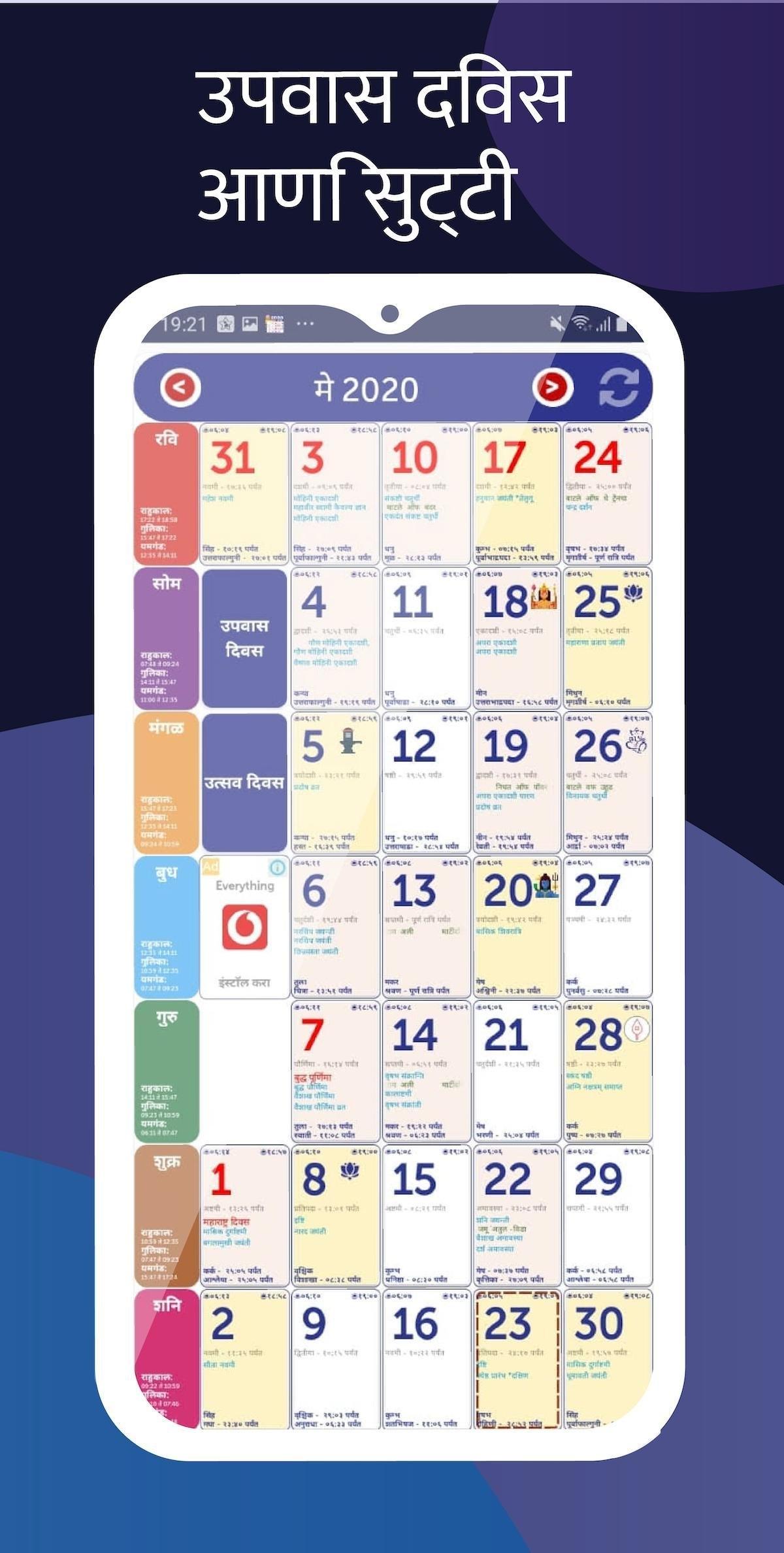 Marathi Calendar 2021 - मराठी कॅलेंडर 2021 For Android - Apk Download in Marathi Calender July 2021 Image Image