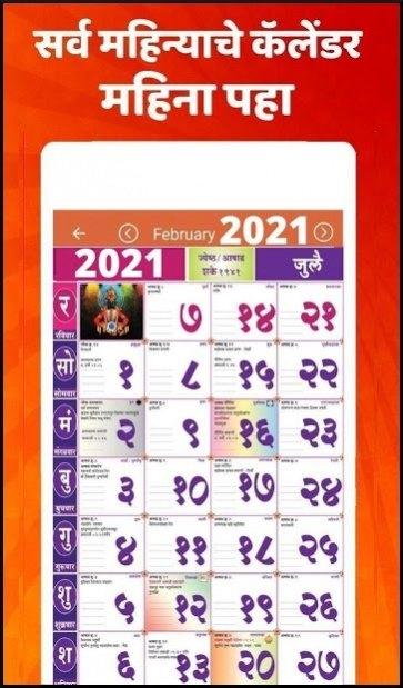 Marathi Calendar 2021 - मराठी कॅलेंडर Free Download regarding Marathi Calender July 2021 Image