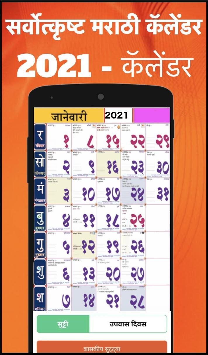 Marathi Calendar 2021 मराठी दिनदर्शिका पंचांग For Android - Apk Download within Marathi Calender July 2021 Image Image