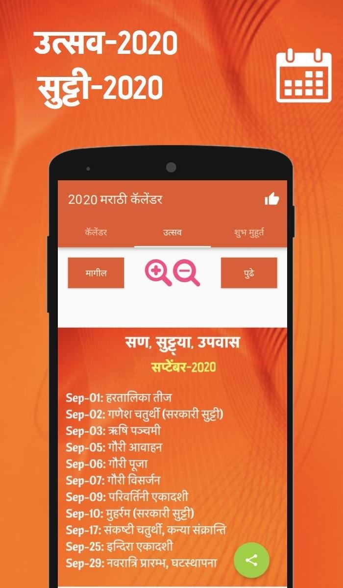 Marathi Calendar 2021 मराठी दिनदर्शिका पंचांग For Android - Apk Download intended for Marathi Calender July 2021 Image Image