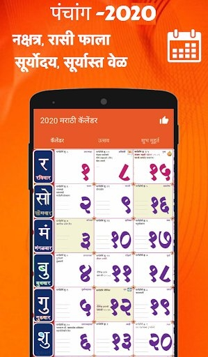 Marathi Calendar 2021 मराठी दिनदर्शिका पंचांग For Android - Download Marathi Calendar 2021 मराठी for Marathi Calender July 2021 Image