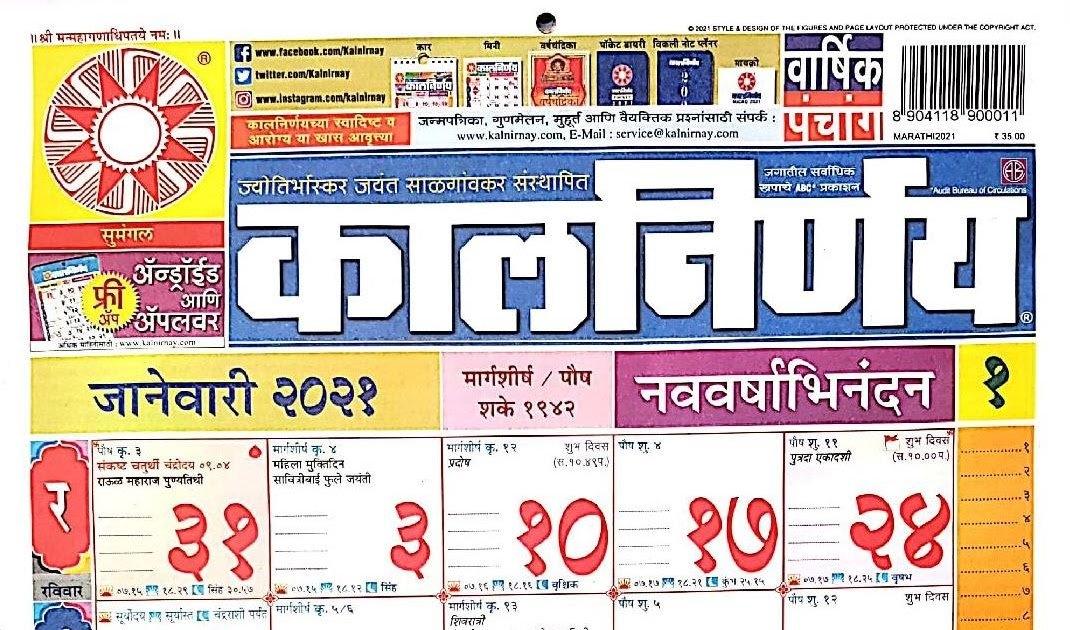 Marathi Kalnirnay Calendar 2021 - मराठी कालनिर्णय कॅलेंडर २०२१ - Marathi Calendar Pdf Free throughout Kalnirnay 2021 Marathi Calendar Image