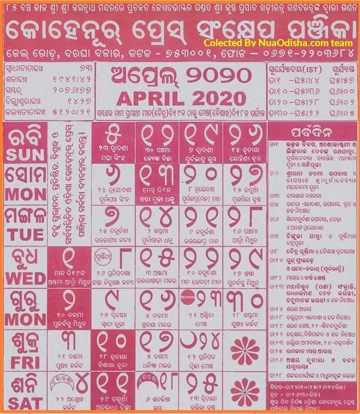 Odia Calendar 2021 May   Academic Calendar with regard to Government Calendar 2021 Odisha