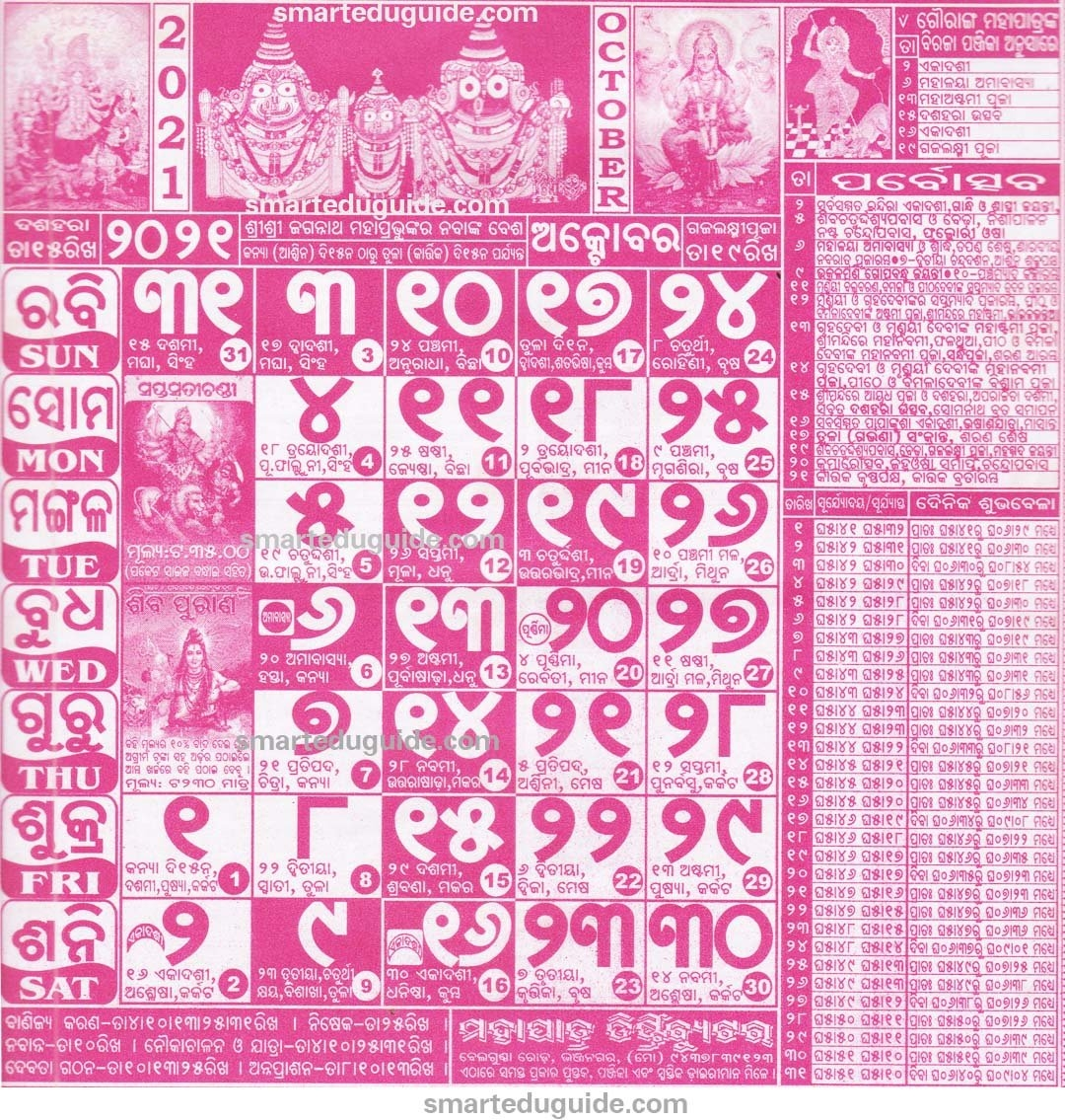 Odia Calendar 2021 October   Seg throughout Government Calendar 2021 Odisha Graphics