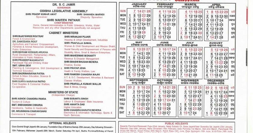 Odisha Govt Calendar 2018 With Holiday List Image High Quality Pdf Download ~ Odia99 - Odia intended for Government Calendar 2021 Odisha Graphics