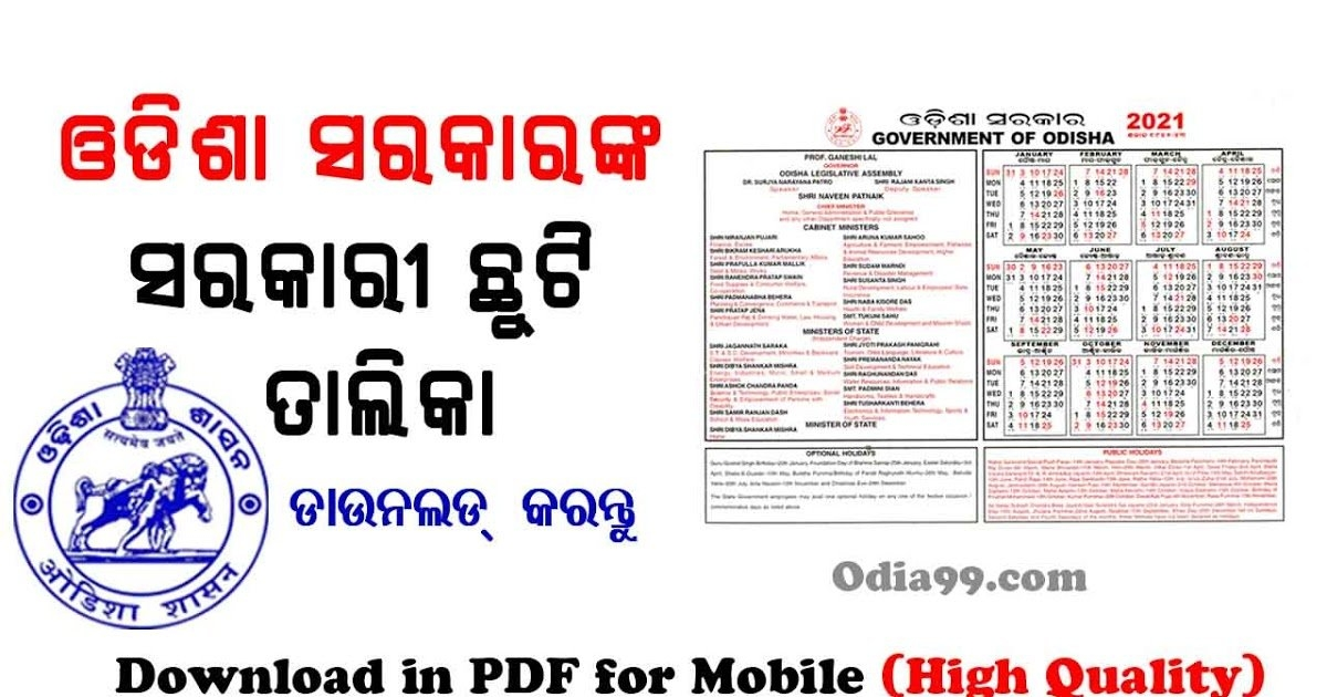 Odisha Govt Calendar 2021 With Holiday List Image High Quality Pdf Download intended for List Of Usa 2021 Holiday