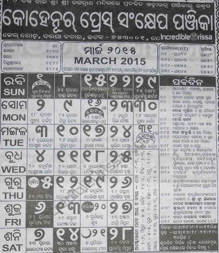Oriya Calendar 2015 Kohinoor Pdf Download Marriage Dates with Oriya Calendar 2021 .Pdf