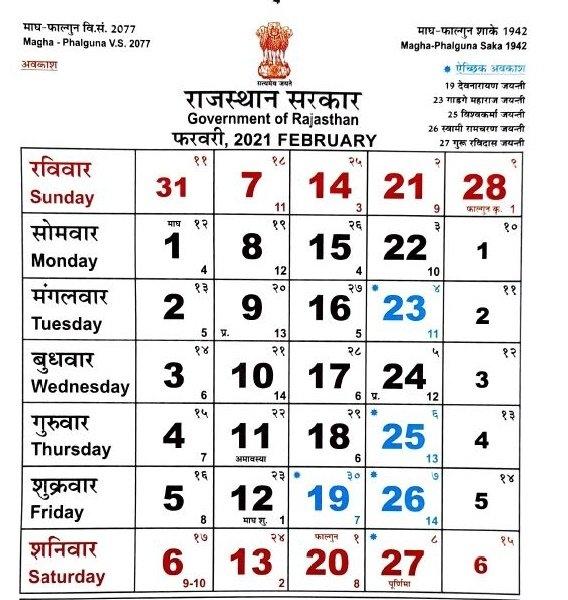 Rajasthan Govt Calendar 2021 Pdf - राजस्थान गवर्नमेंट (Government) कैलेंडर within Government Calendar 2021 Odisha Graphics
