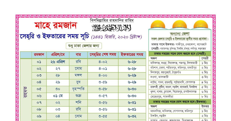 Ramadan-Calendar-Bangladesh-2020.Pdf | Docdroid for Ramadan In America 2021 Free Calendar Image