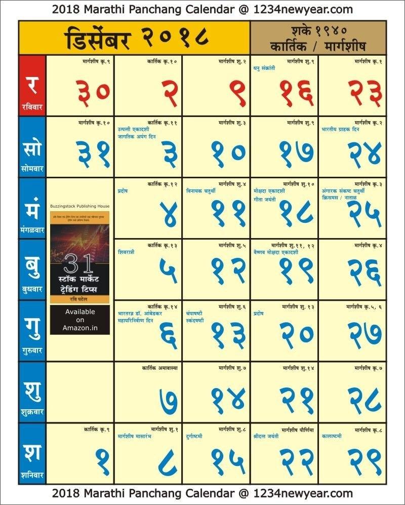 September 2021 Marathi Kalniranay Mahina Print | Calendar Printables Free Blank with regard to 2021 Kalnirnay Marathi Calendar