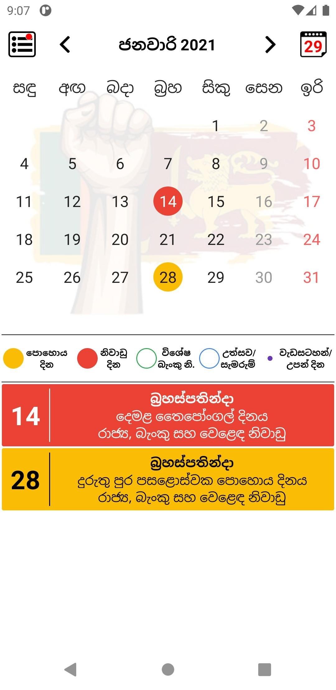 Sri Lanka Calendar 2021 🇱🇰 ¦ Sinhala ¦ Holidays For Android - Apk Download within Sri Lanka Calender 2021 Graphics