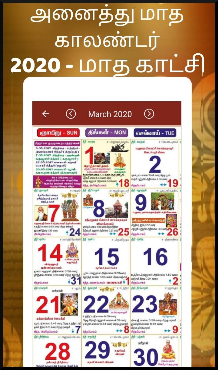 Tamil Calendar 2021 - தமிழ் காலண்டர் 2021 For Android - Apk Download intended for 2021 Tamil Monthly Calendar Pdf For All Months Photo