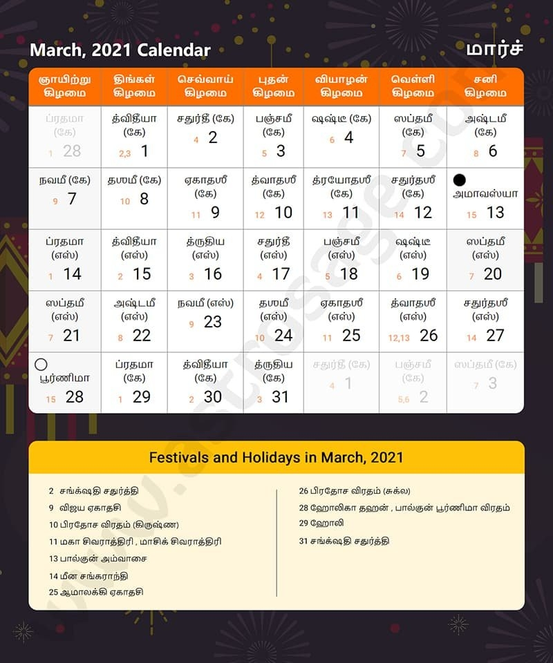 Tamil Calendar 2021 March | தமிழ் நாட்காட்டி 2021 மார்ச் regarding 2021 2021 Tamil Calendar Photo