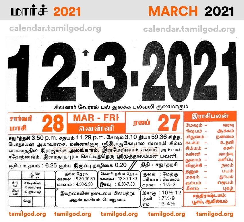 Tamil Calendar July 7, 2020 | Daily Calendar July 2020 with regard to Next Year Calendar 2021 In Tamil