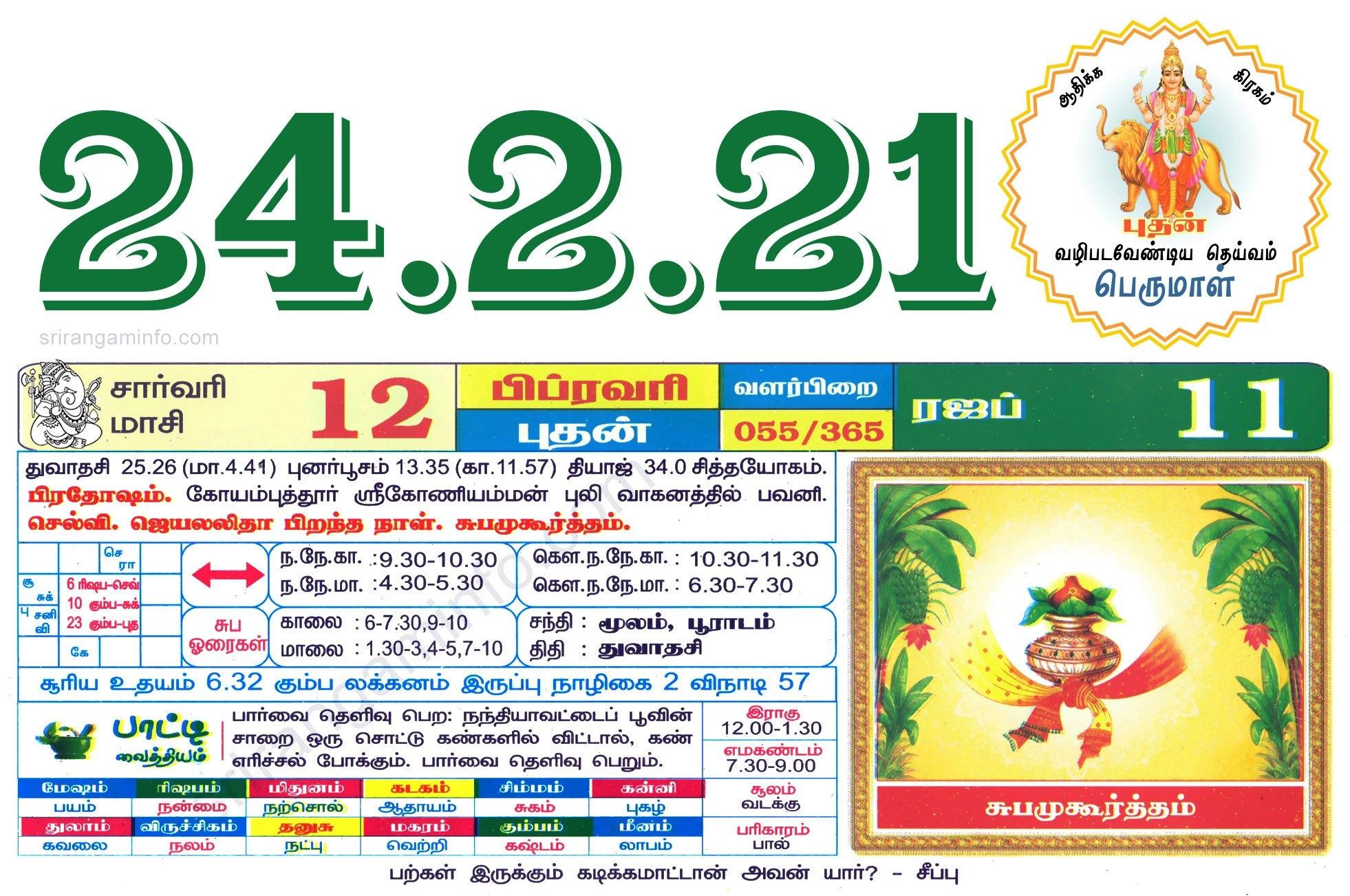 Tamil Daily Calendar 2021, Tamil Calendar 2021, Nalla Neram - தமிழ் தினசரி காலண்டர் with 2021 Tamil Calendar Holidays Image