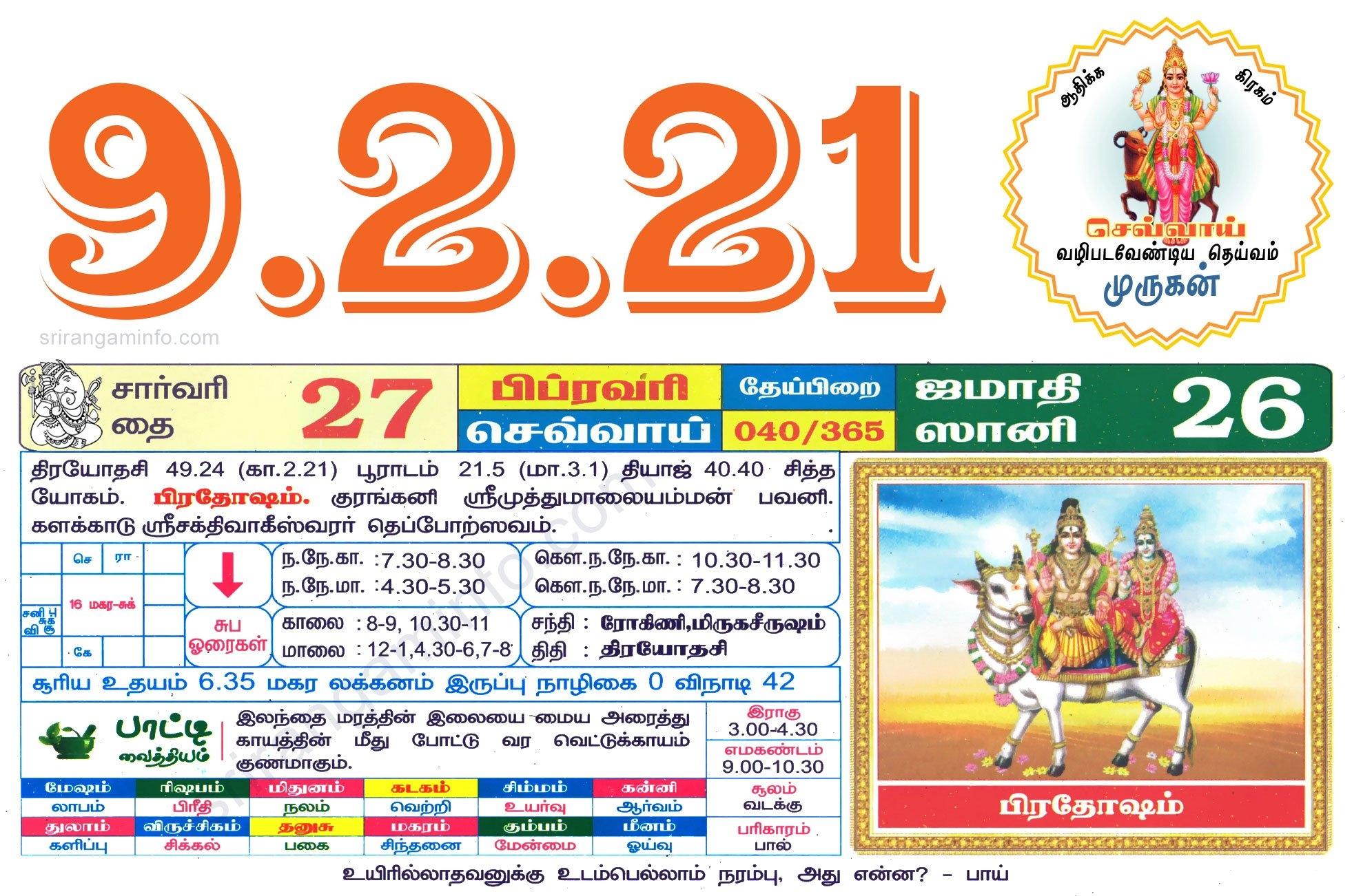 Tamil Daily Calendar 2021, Tamil Calendar 2021, Nalla Neram - தமிழ் தினசரி காலண்டர் within Tamil Calendar 2021 Photos